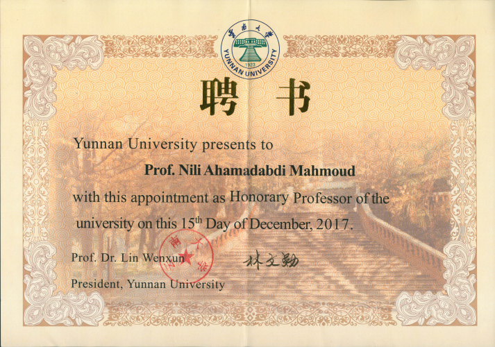 President of University of Tehran visited Yunnan University, P.R. of China