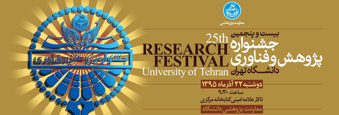 بیست و پنجمین جشنواره پژوهش و فناوری دانشگاه تهران