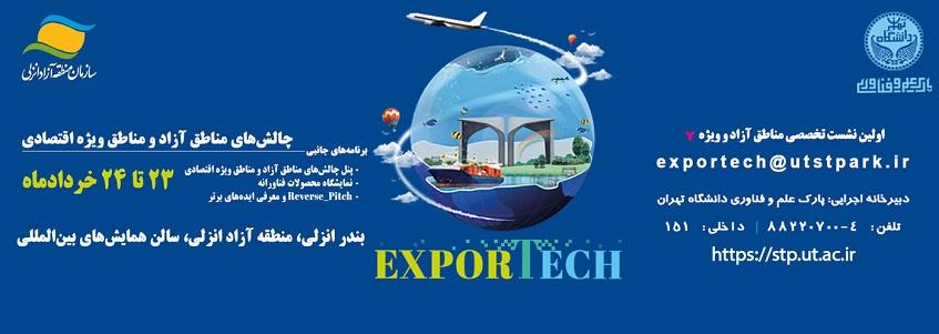 فراخوان ثبتنام در اولین نشست تخصصی مناطق آزاد و ویژه EXPORTECH