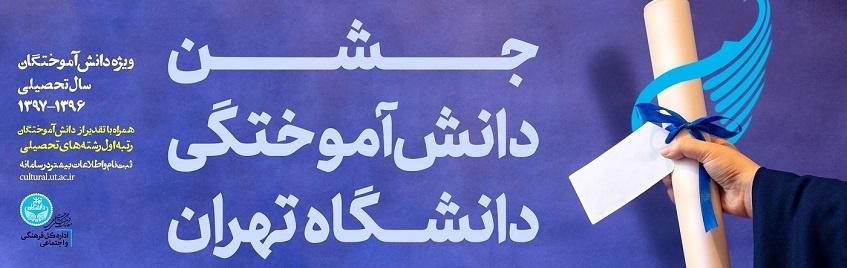 اطلاعیه تمدید زمان ثبتنام جشن دانشآموختگی و شرایط  گرفتن عکس با لباس دانشآموختگی دانشگاه تهران