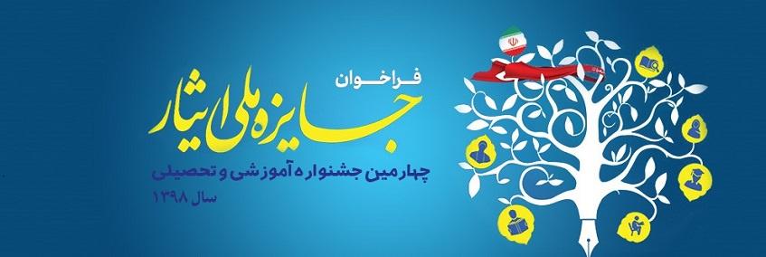 فراخوان چهارمین جشنواره آموزشی و تحصیلی جایزه ملی ایثار