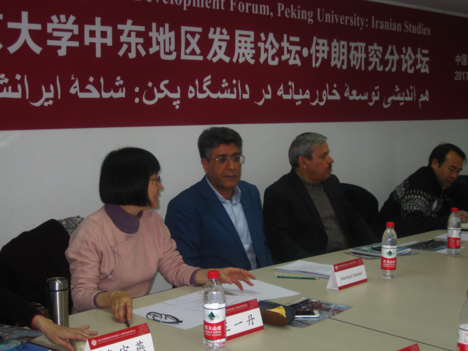 The 60th Anniversary for the Establishment of the Section of Persian Literature and Language of Peking University, P.R. China
