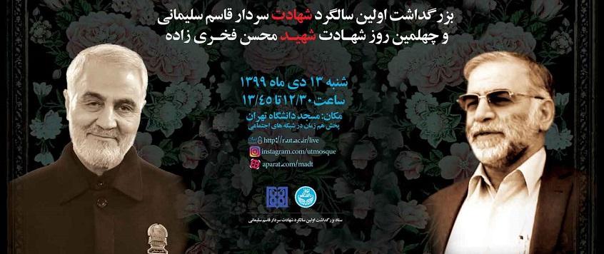 برنامههای بزرگداشت اولین سالگرد شهادت سردار سلیمانی و چهلمین روز شهادت شهید محسن فخری زاده در دانشگاه تهران اعلام شد