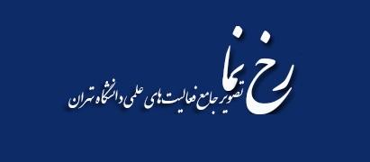 رخ نماتصویر جامع فعالیت های علمی دانشگاه تهران